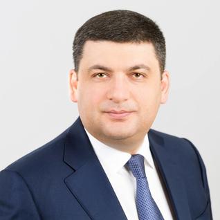 Гройсман Владимир Борисович