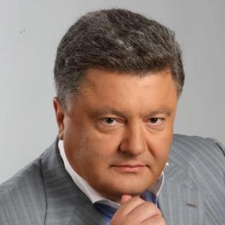Порошенко Петр Алексеевич