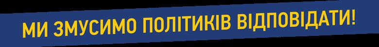 Протягом останніх 7 днів волонтерами «Слова і Діла» було зафіксовано 31 нову обіцянку міських голів обласних центрів України