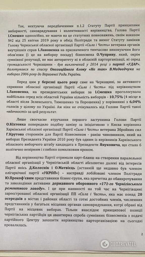 Конфлікт у партії Ігоря Смешка Сила і честь. Від управління політсилою були відсторонені її засновники.