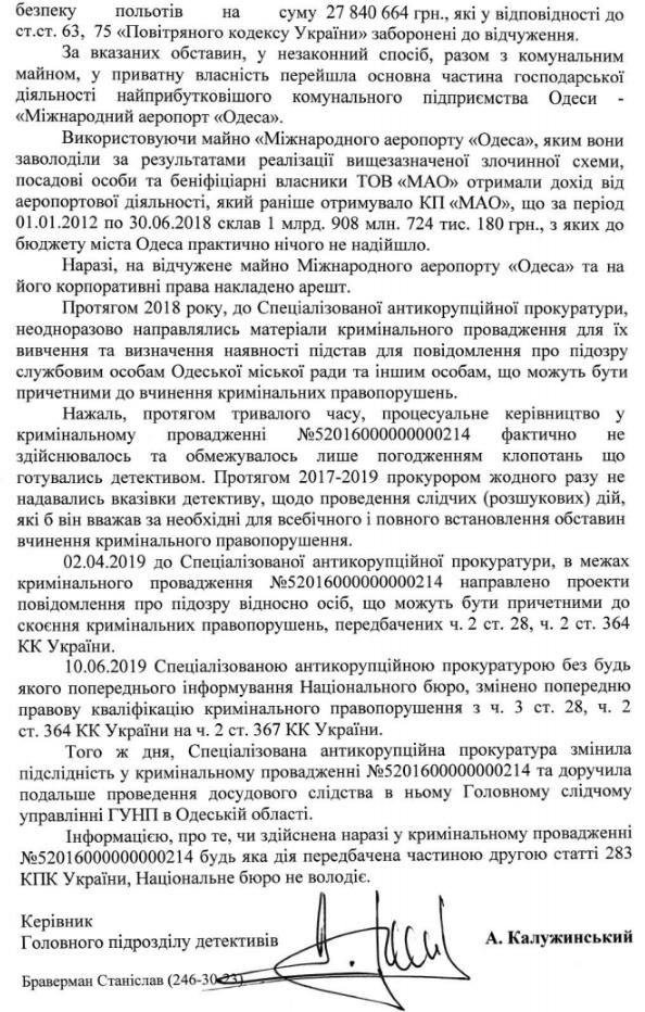 Заместитель главного антикоррупционного прокурора изменил квалификацию дела Одесского аэропорта со злоупотребления служебным положением на халатность.