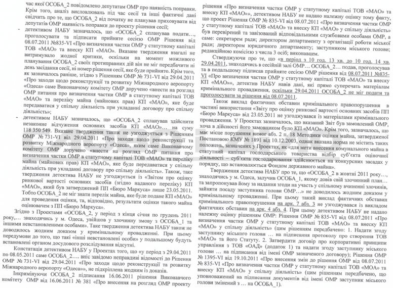 В Антикоррупционной прокуратуре сообщили, что детектив не смог собрать достаточно доказательств для вручения подозрений по делу Одесского аэропорта.