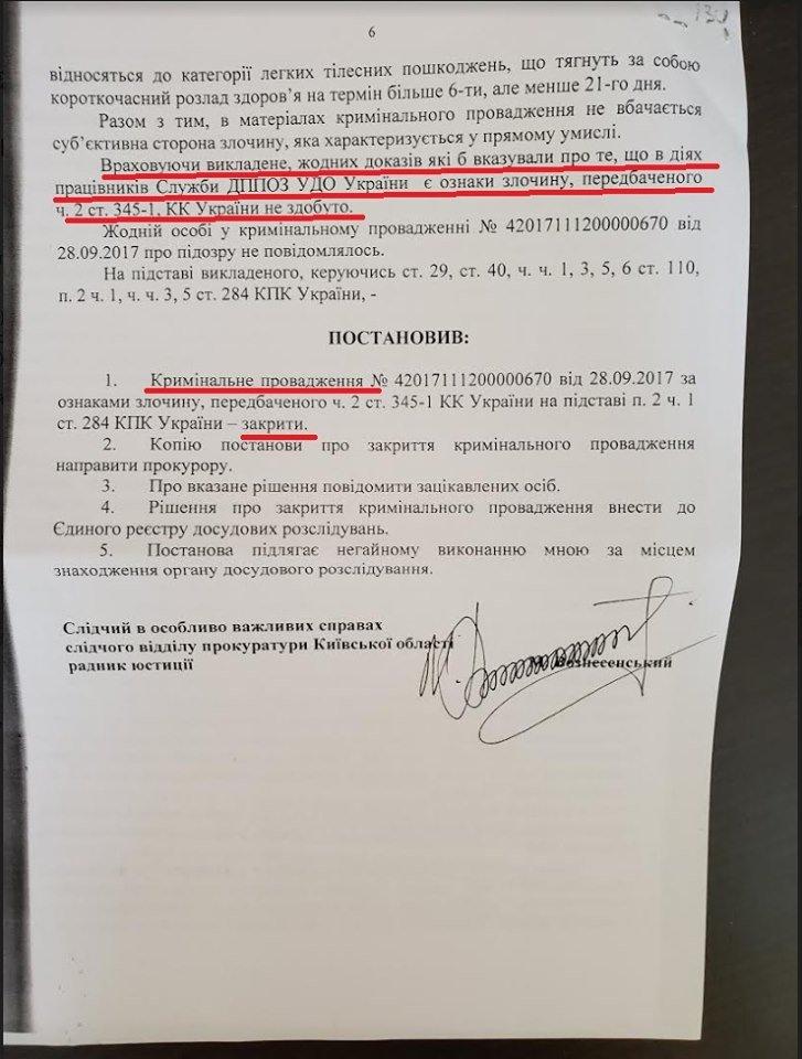 Дело о препятствовании работе журналистов программы Схемы на свадьбе сына экс-генпрокурора Юрия Луценко закрыто. Об этом написал в Facebook журналист Михаил Ткач.