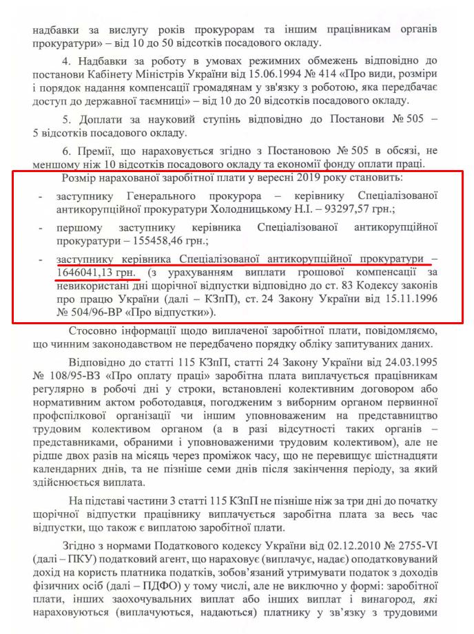 Володимиру Кривенку виплатили зарплату з урахуванням компенсації за невикористані дні відпустки.