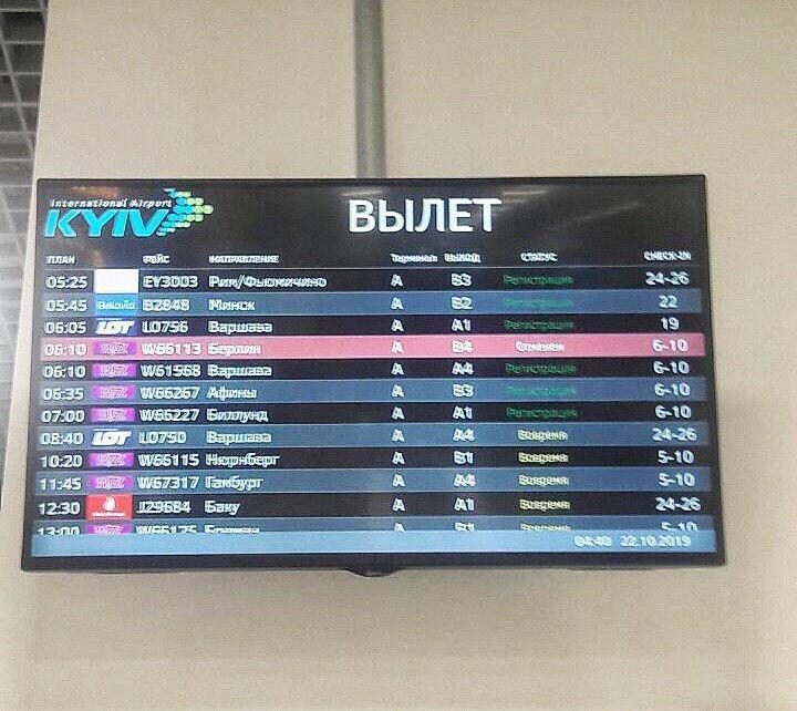 Во вторник, 22 октября, в аэропорту «Киев» имени Игоря Сикорского в Жулянах отменили несколько утренних рейсов.