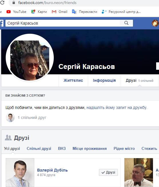 Нардеп Валерий Дубиль может быть причастен к строительным аферам с жилыми комплексами в Киеве.
