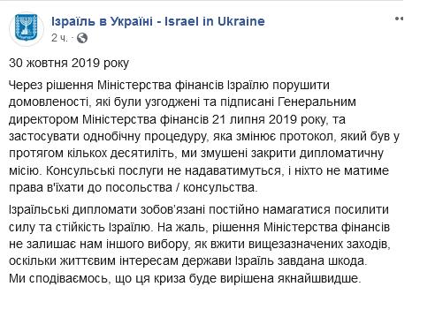 Посольство Ізраїлю в Україні припиняє роботу дипломатичного відомства в Києві через внутрішній конфлікт з Мінфіном.