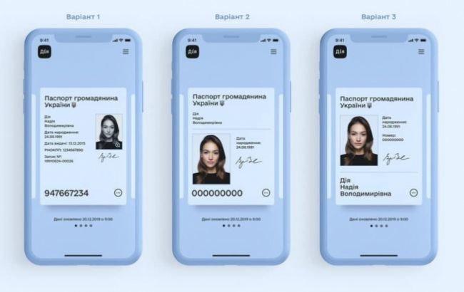 В Минцифре продемонстрировали три возможных варианта интерфейса электронного паспорта гражданина Украины.