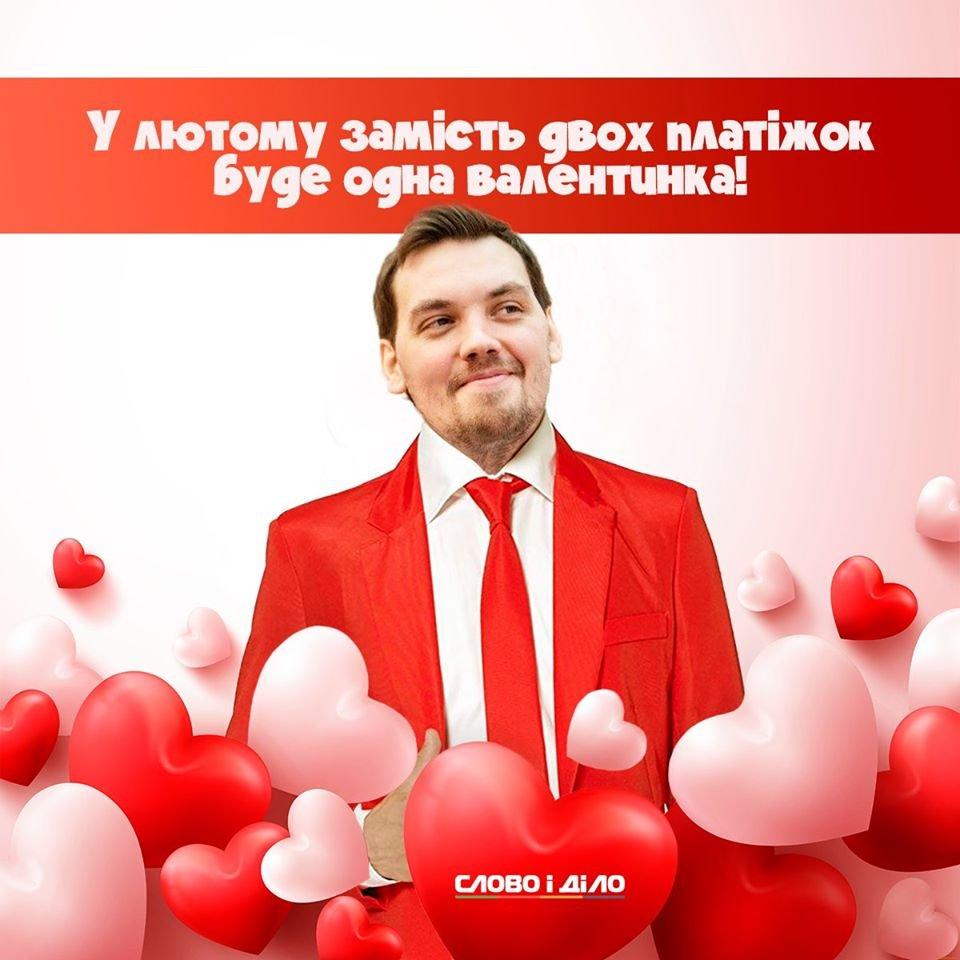 Экс-руководитель Офиса президента Украины Андрей Богдан посвятил свой первый после отставки пост в соцсетях Дню всех влюбленных