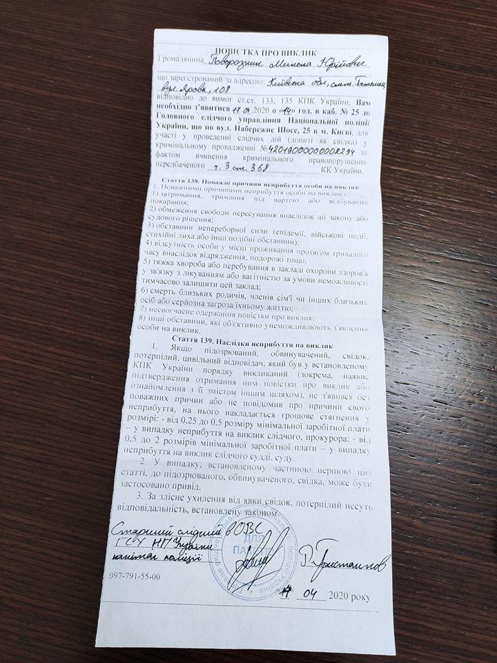 Поворозник спростував поширену в ЗМІ інформацію про те, що його затримали співробітники СБУ на одержанні неправомірної вигоди.