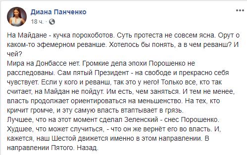 В городах Украины 24 мая прошла акция протеста Стоп реванш. Слово и дело посмотрело, что о ней пишут в соцсетях.