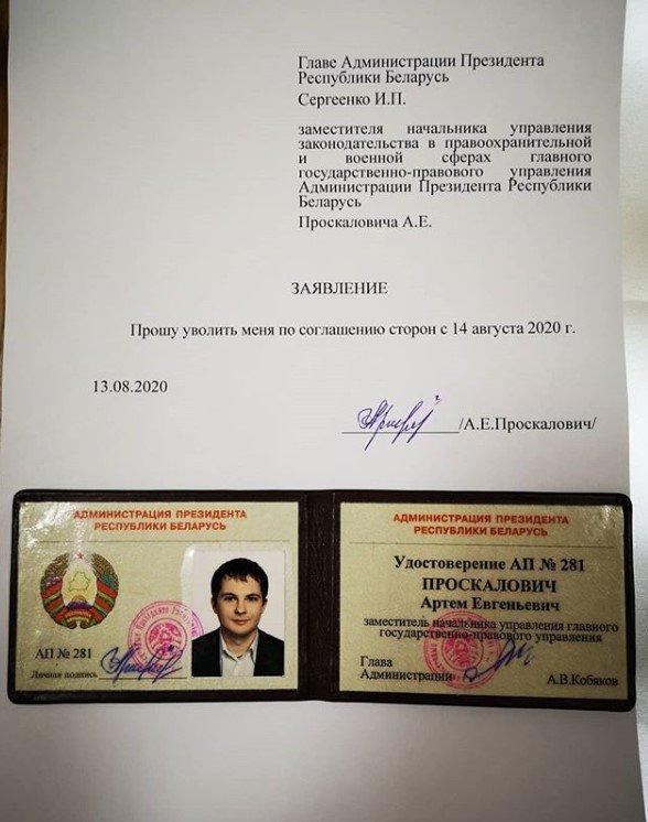 Співробітник адміністрації президента Білорусі Артем Проскалович попросив звільнити його за згодою сторін.
