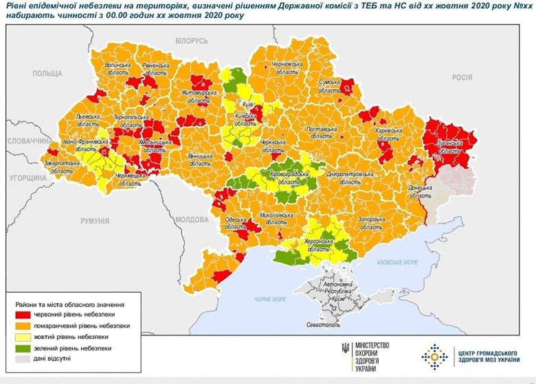 В Україні 23 жовтня оновили карантинне зонування. Київ поки залишається в помаранчевій зоні, а Харків — у червоній.