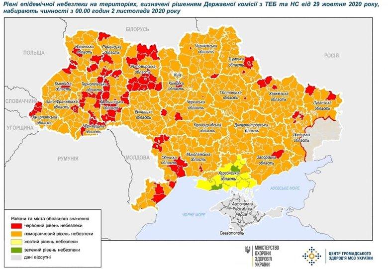В Україні 30 жовтня оновили зони карантину. Київ поки що залишається в помаранчевій зоні. У червоній - 11 обласних центрів.