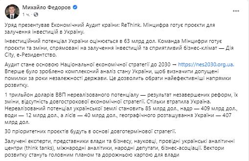 Сегодня правительство презентовало экономический аудит страны: ReThink. В Минцифры готовят проекты для привлечения инвестиций в Украину.