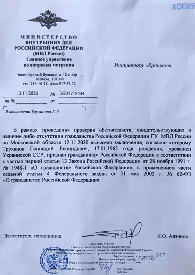 Чинний міський голова Одеси Геннадій Труханов досі має чинний паспорт громадянина Російської Федерації.