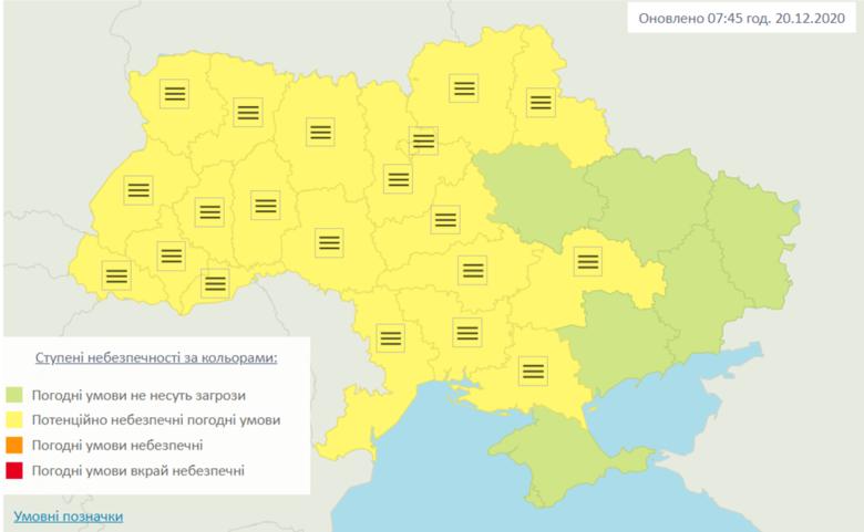 В воскресенье, 20 декабря, синоптики объявили штормовое предупреждение почти на всей территории Украины, поскольку в большинстве областей ожидается густой туман.