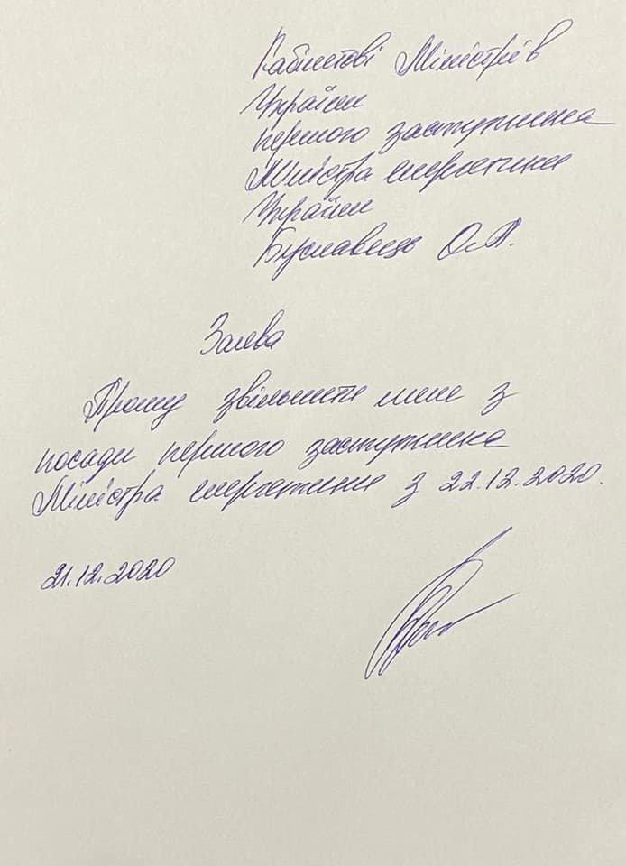 Первый замминистра энергетики Ольга Буславец написала заявление об отставке. Комментировать причины своего решения она отказалась.