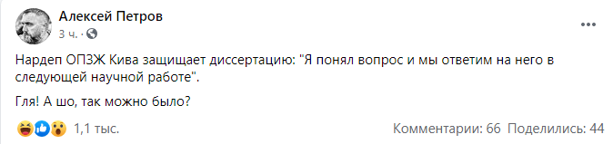 Ілля Кива захистив кандидатську дисертацію з держуправління. Реакція соцмереж – у нашій добірці.