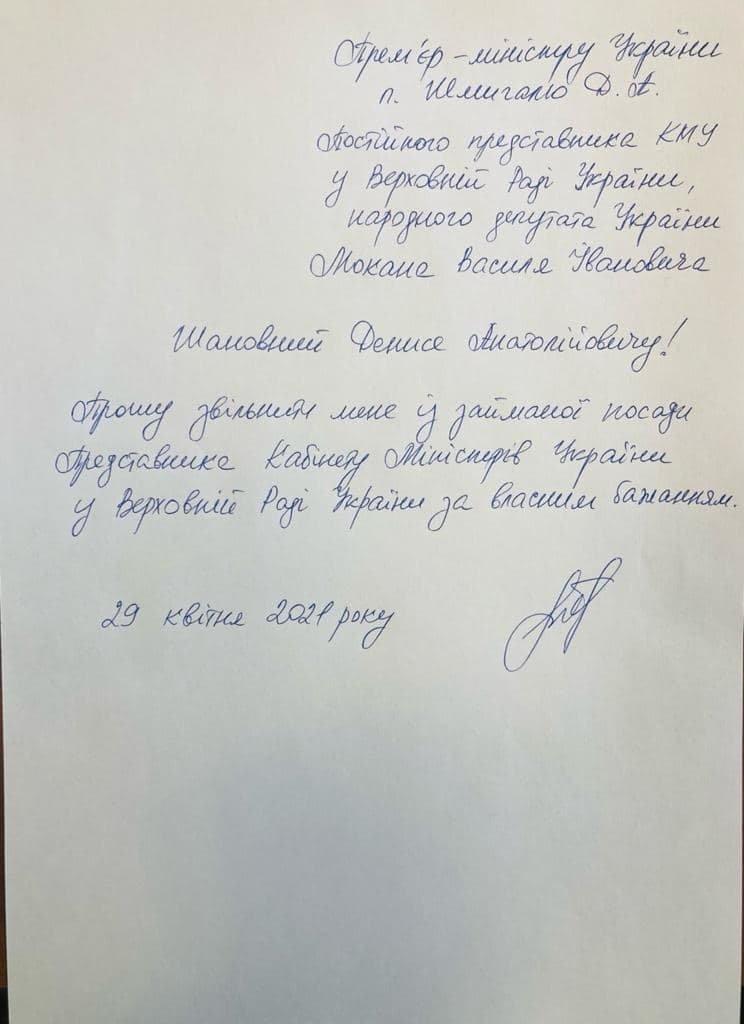 Нардеп от Слуги народа Василий Мокан написал заявление об уходе с должности представителя Кабинета министров в Верховной раде.