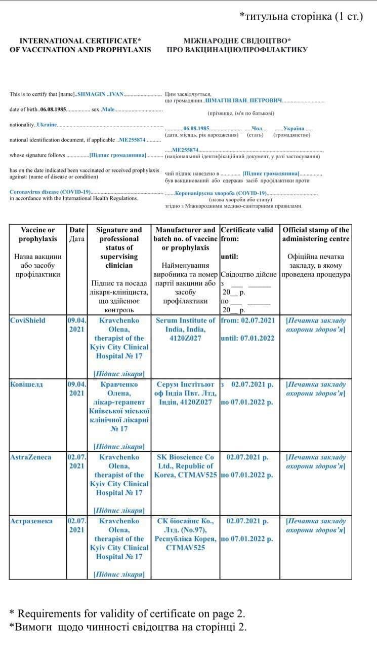 Які сертифікати про вакцинацію наразі можна отримати в Україні та де їх застосовувати, читайте у матеріалі Слово і діло.