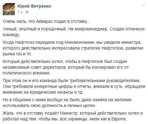 Політики та журналісти прокоментували сьогоднішню заяву Айвараса Абромавичуса про відставку з посади міністра економіки.
