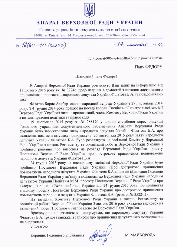 Мэр Днепропетровска Борис Филатов, несмотря на сложении своих депутатских полномочий, юридически остается народным депутатом Украины