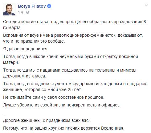 Одними з перших з 8 березня жінок привітали Президент Петро Порошенко і прем'єр-міністр Арсеній Яценюк.