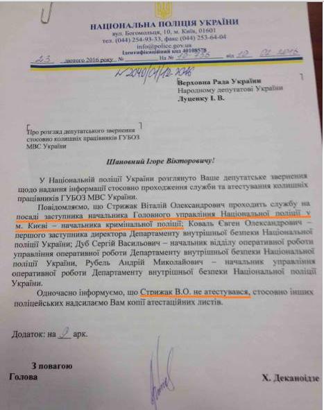 Хатії Деканоїдзе не вдалося впоратися з власною обіцянкою про переатестацію всіх керівних кадрів і слідчих поліції в Києві та Київській області.