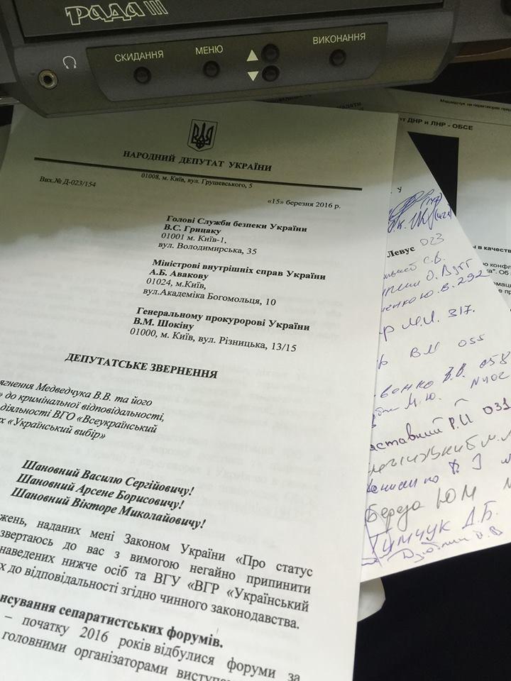 Парламентарі вимагають покарати Віктора Медведчука за державну зраду, сепаратизм і фінансування тероризму.