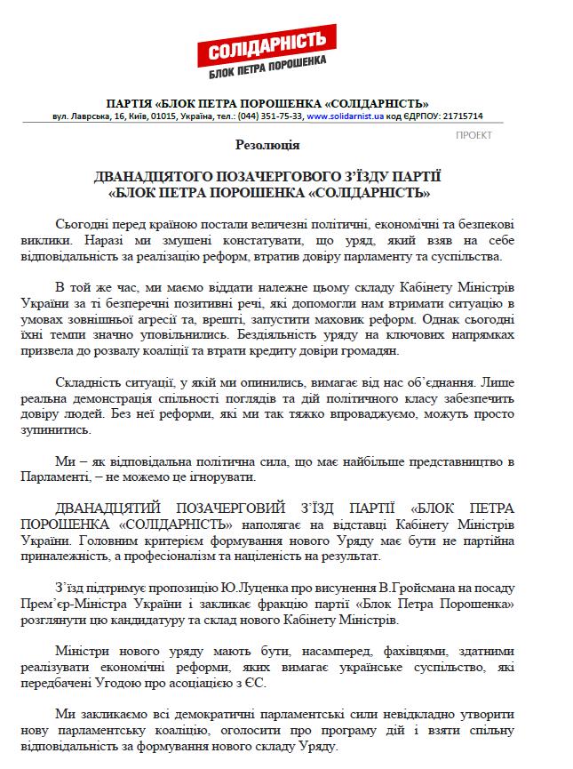 Згідно з ухваленою резолюцією закритого з'їзду партії БПП, політична сила підтримуватиме кандидатуру голови ВРУ Володимира Гройсмана на посаду прем'єра.