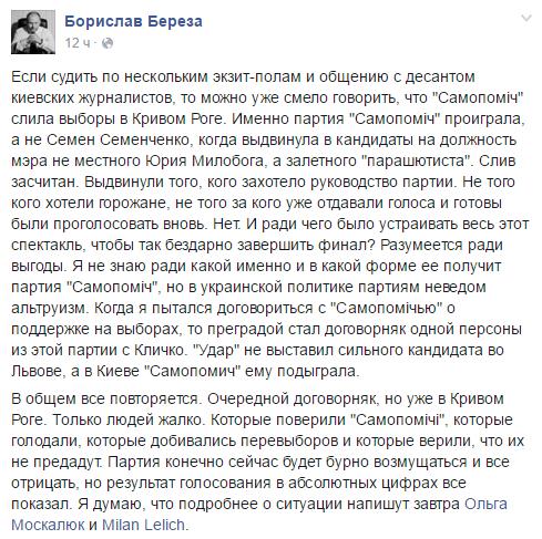 Чому Кривий Ріг знову обрав Вілкула? Українські політики прокоментували результати виборів мера.
