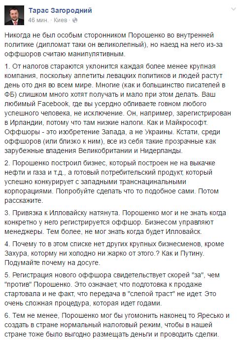 Слово і Діло відстежило реакцію українських експертів і журналістів на скандал зі знайденими в Панамі офшорами Президента України Петра Порошенка.