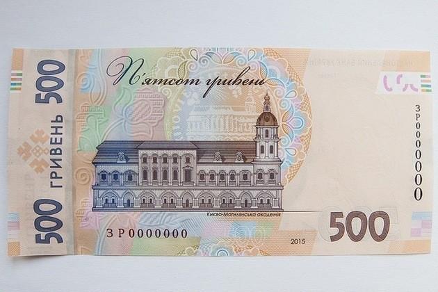 Національний банк України відсьогодні запускає в готівковий обіг нову банкноту номіналом 500 гривень.