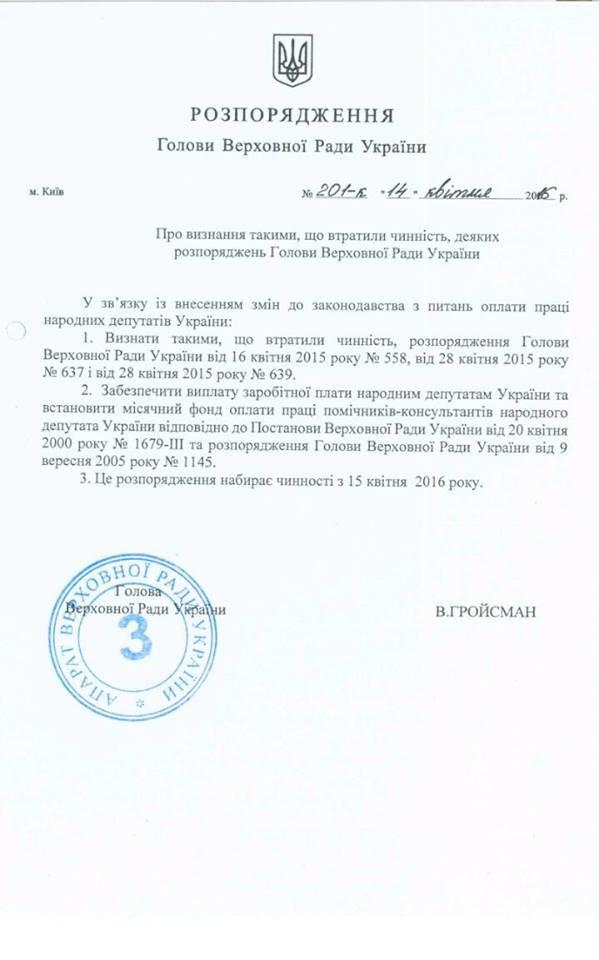 С 15 апреля депутатская зарплата увеличилась с 6 400 грн до 17 650 грн. Это было последнее распоряжение Владимира Гройсмана на должности спикера Верховной Рады