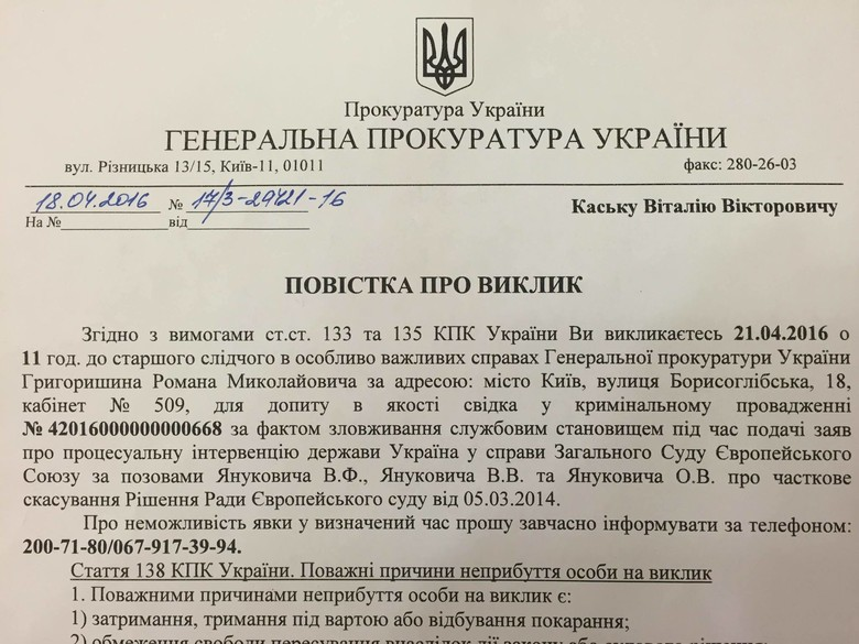 ГПУ викликала колишнього заступника генерального прокурора Віталія Каська на черговий допит.