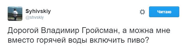 Слово і Діло провело невеликий моніторинг соціальний мереж щоб дізнатися, як українці відреагували на ініціативу Володимира Гройсмана відновити подачу гарячої води по всій Україні
