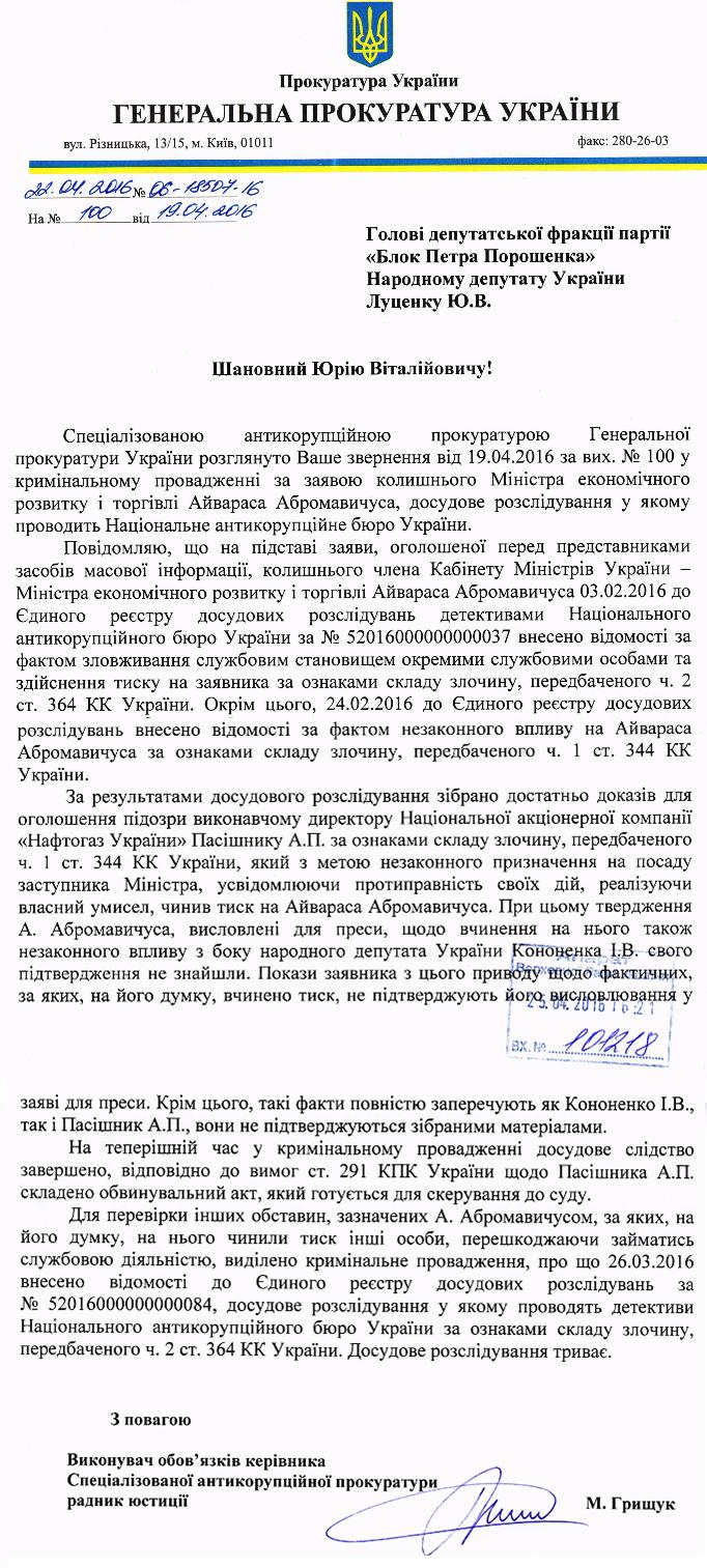 НАБУ не знайшло доказів причетності нардепа від фракції БПП Ігоря Кононенка до тиску на діяльність екс-глави МЕРТ Айвараса Абромавичуса.