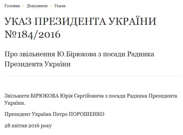 Порошенко сократил Бирюкова сдолжности советника