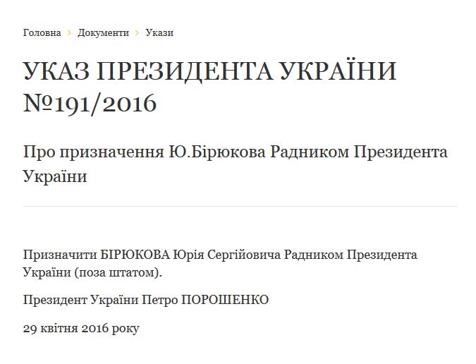 Президент України Петро Порошенко указом від 28 квітня 2016 року звільнив з посади власного радника Юрія Бірюкова.