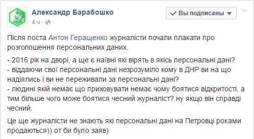 Журналісти та блогери висловилися щодо злитого сайтом Миротворець списку журналістів, які пройшли акредитацію в так званій ДНР. Огляд соцмереж