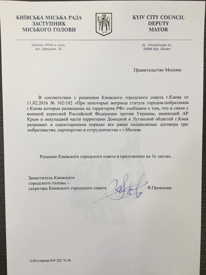 Київ розриває в односторонньому порядку всі раніше підписані договори про побратимство, партнерство та співробітництво з Москвою.