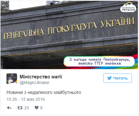 Користувачі соцмереж бурхливо відреагували на призначення Юрія Луценка новим генеральним прокурором України