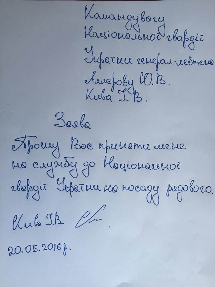 Екс-керівник департаменту з протидії наркозлочинності Національної поліції України Ілля Кива пішов рядовим до Нацгвардії.