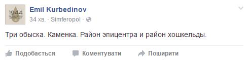 У Кам'янці Сімферопольського району російські окупанти проводять три обшуки в будинках кримських татар.