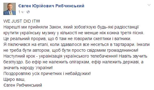 Депутати ухвалили закон, який встановлює квоти на україномовні пісні в ефірі вітчизняних радіостанцій. Соціальні мережі відреагували на рішення парламенту.