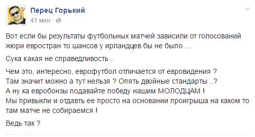Збірна України вилетіла з Чемпіонату Європи з футболу. Українці в соцмережах коментують провал улюбленої команди.