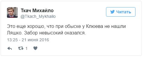 Слідчі Генеральної прокуратури помилково прийшли з обшуком до будинку лідера Радикальної партії Олега Ляшка. Соцмережі прокоментували непорозуміння.
