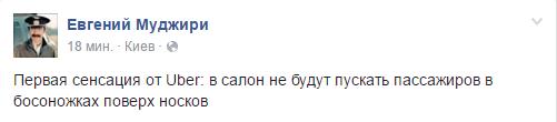 Uber прийшов до Києва. Українці в соцмережах обговорюють запуск роботи міжнародного сервісу з пошуку таксі в Україні.