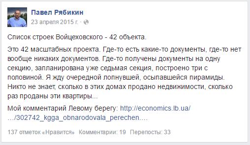 Працівники МВС спільно з Генпрокураторою заарештували сканадально відомого київського забудовника Анатолія Войцеховського.